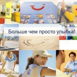 Новый партнер стоматологической клиники Авиценна — Туроператор TUI Россия